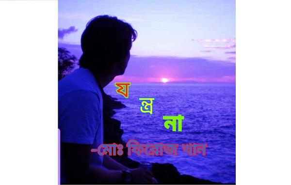 যন্ত্রণা- মোঃ ফিরোজ খান