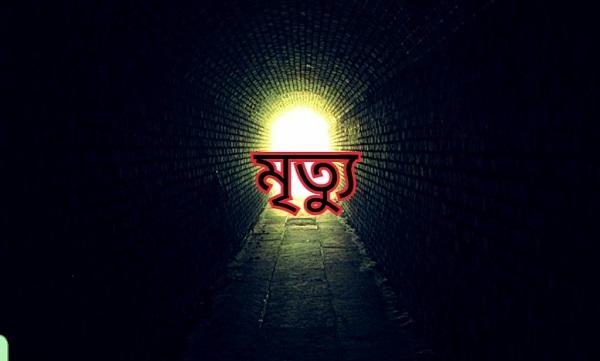 মৃত্যু-মোঃ ফিরোজ খান
