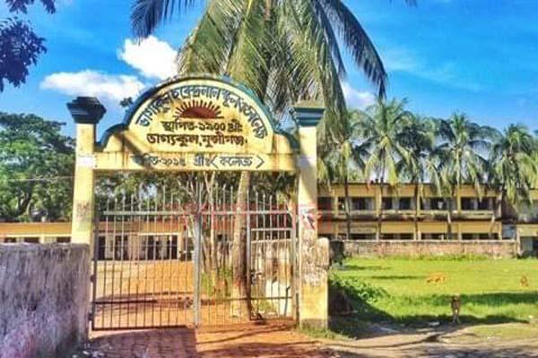 বিক্রমপুরে শতবর্ষে ভাগ্যকুল হরেন্দ্রলাল স্কুল অ্যান্ড কলেজ