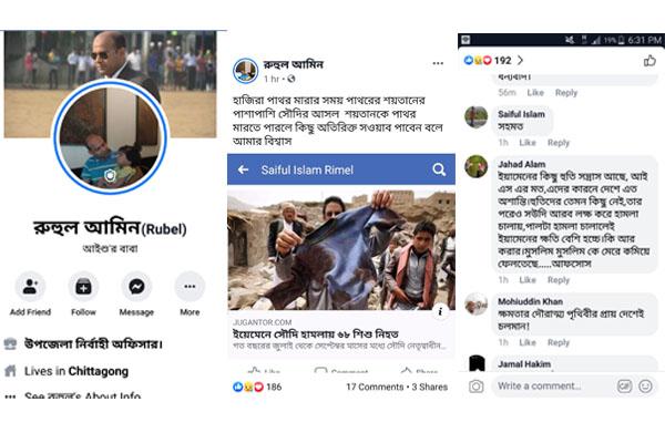 হাটহাজারী ইউএনও'র বিরুদ্ধে ধর্মীয় অনুভূতিতে আঘাত করার অভিযোগ