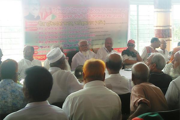 টংগিবাড়ী মুক্তিযোদ্ধা সন্তান কমান্ড কমিটি গঠন বিষয়ে আলোচনা