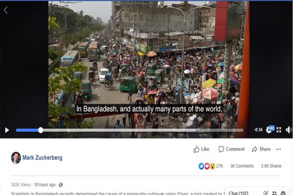 বাংলাদেশ নিয়ে জাকারবার্গের পোস্ট