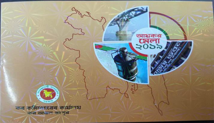 রংপুর কর অঞ্চলে ১৪ নভেম্বর থেকে শুরু 'আয়কর মেলা-২০১৯'